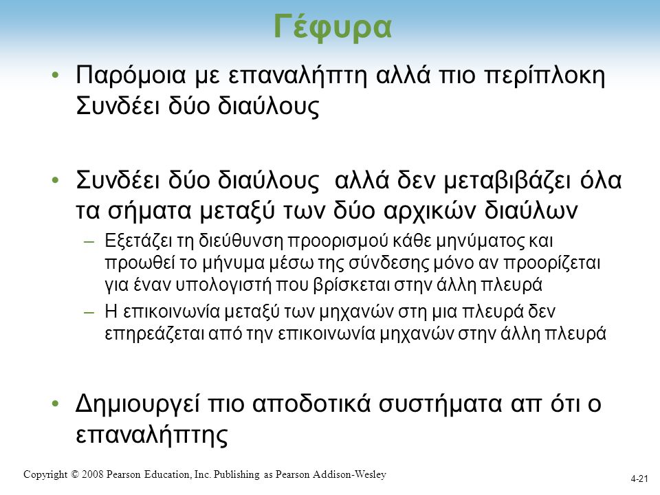 Copyright © 2008 Pearson Education, Inc. Publishing as Pearson Addison-Wesley Γέφυρα Παρόμοια με επαναλήπτη αλλά πιο περίπλοκη Συνδέει δύο διαύλους Συ