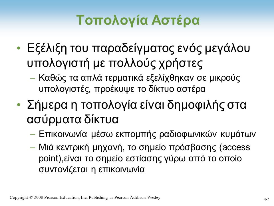 Copyright © 2008 Pearson Education, Inc. Publishing as Pearson Addison-Wesley 4-8 Τοπολογία Αστέρα