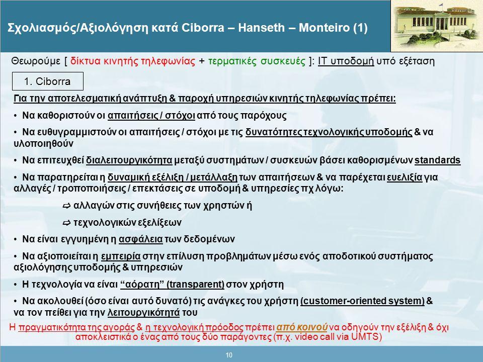 10 Σχολιασμός/Αξιολόγηση κατά Ciborra – Hanseth – Monteiro (1) 1.