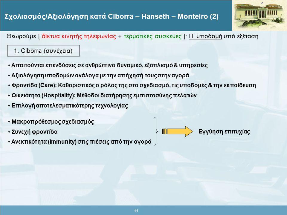 11 Σχολιασμός/Αξιολόγηση κατά Ciborra – Hanseth – Monteiro (2) 1.