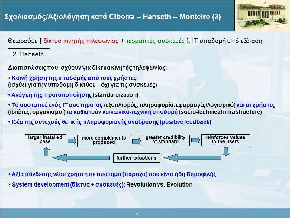 12 Σχολιασμός/Αξιολόγηση κατά Ciborra – Hanseth – Monteiro (3) 2.