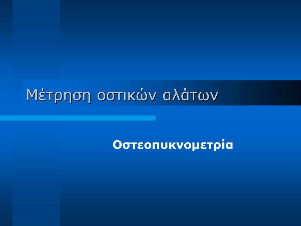 Μέτρηση οστικών αλάτων Οστεοπυκνομετρία