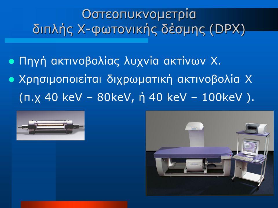 Πηγή ακτινοβολίας λυχνία ακτίνων Χ. Χρησιμοποιείται διχρωματική ακτινοβολία Χ (π.χ 40 keV – 80keV, ή 40 keV – 100keV ).