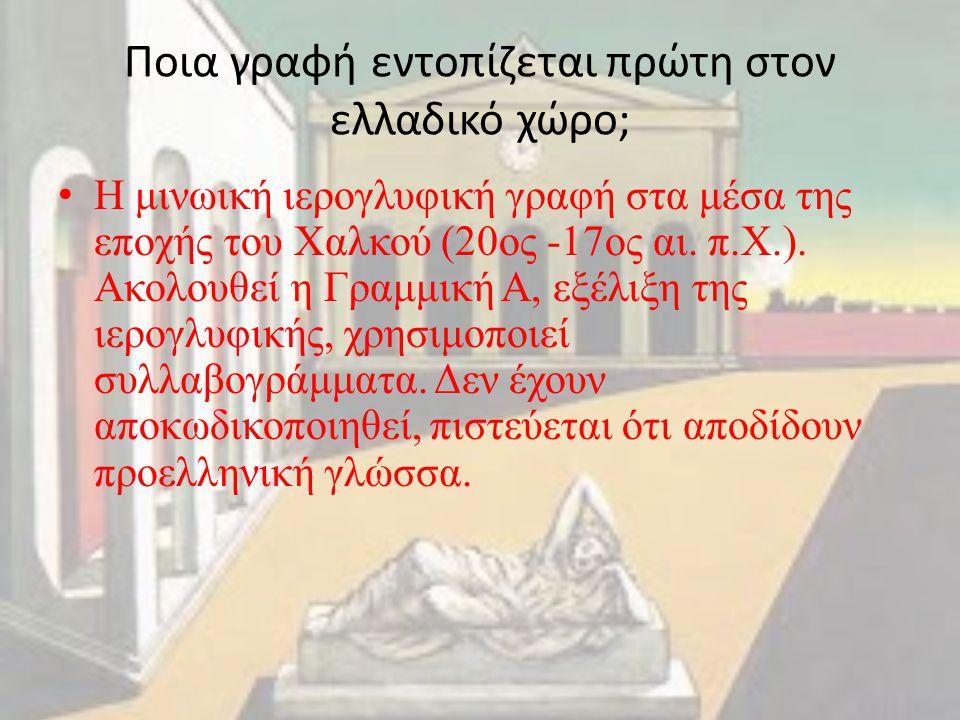 Ποια γραφή εντοπίζεται πρώτη στον ελλαδικό χώρο; Η μινωική ιερογλυφική γραφή στα μέσα της εποχής του Χαλκού (20ος -17ος αι. π.Χ.). Ακολουθεί η Γραμμικ