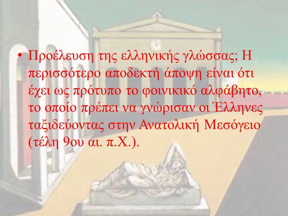Προέλευση της ελληνικής γλώσσας; Η περισσότερο αποδεκτή άποψη είναι ότι έχει ως πρότυπο το φοινικικό αλφάβητο, το οποίο πρέπει να γνώρισαν οι Έλληνες