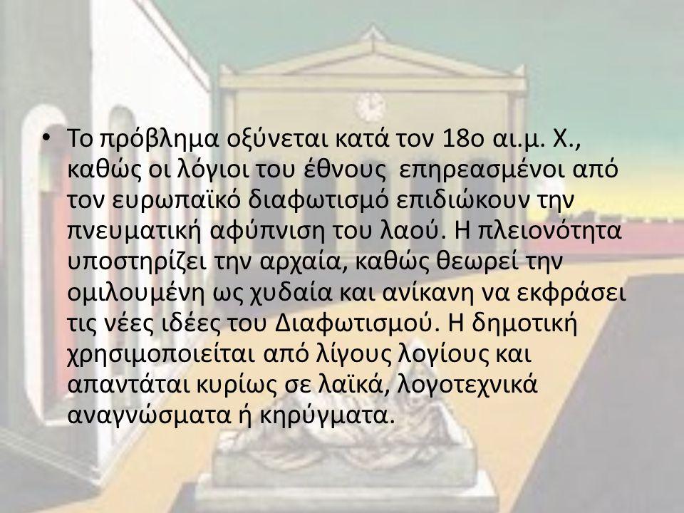 Το πρόβλημα οξύνεται κατά τον 18ο αι.μ. Χ., καθώς οι λόγιοι του έθνους επηρεασμένοι από τον ευρωπαϊκό διαφωτισμό επιδιώκουν την πνευματική αφύπνιση το