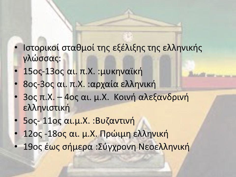 Ιστορικοί σταθμοί της εξέλιξης της ελληνικής γλώσσας: 15ος-13ος αι. π.Χ. :μυκηναϊκή 8ος-3ος αι. π.Χ. :αρχαία ελληνική 3ος π.Χ. – 4ος αι. μ.Χ. Κοινή αλ