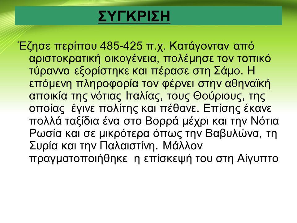ΣΥΓΚΡΙΣΗ Έζησε περίπου 485-425 π.χ. Κατάγονταν από αριστοκρατική οικογένεια, πολέμησε τον τοπικό τύραννο εξορίστηκε και πέρασε στη Σάμο. Η επόμενη πλη