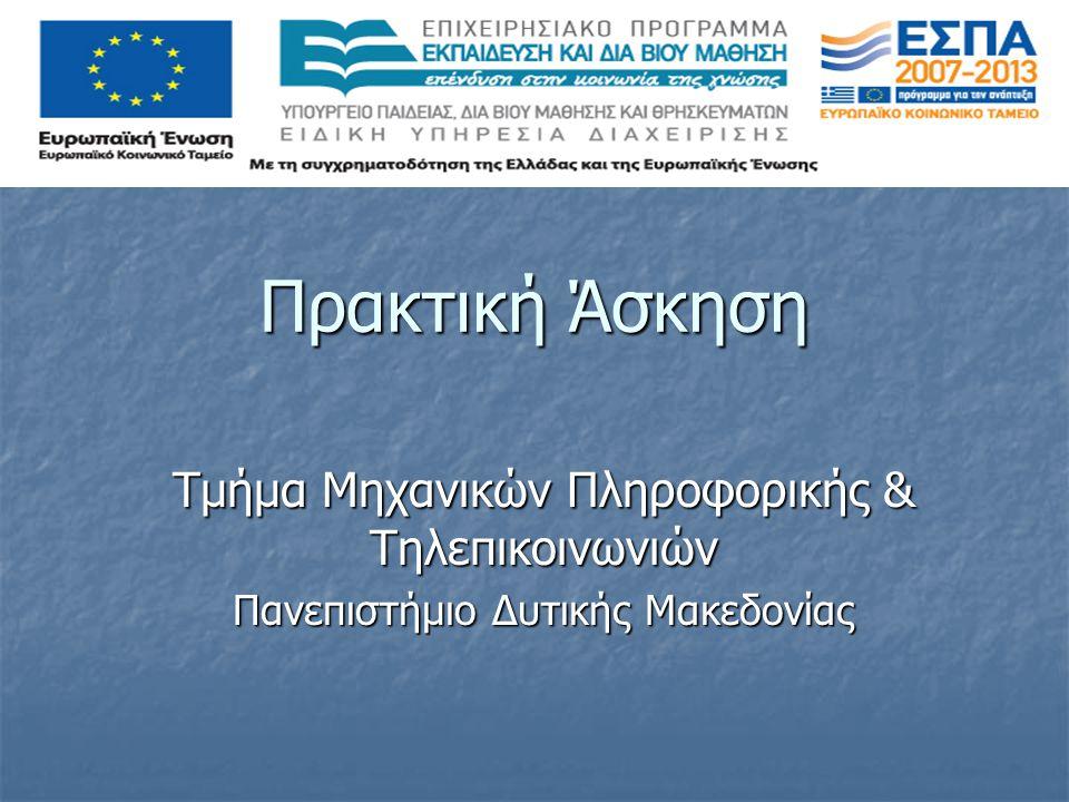 Πρακτική Άσκηση Τμήμα Μηχανικών Πληροφορικής & Τηλεπικοινωνιών Πανεπιστήμιο Δυτικής Μακεδονίας