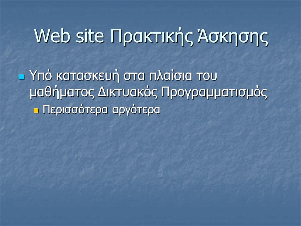 Web site Πρακτικής Άσκησης Υπό κατασκευή στα πλαίσια του μαθήματος Δικτυακός Προγραμματισμός Υπό κατασκευή στα πλαίσια του μαθήματος Δικτυακός Προγραμματισμός Περισσότερα αργότερα Περισσότερα αργότερα