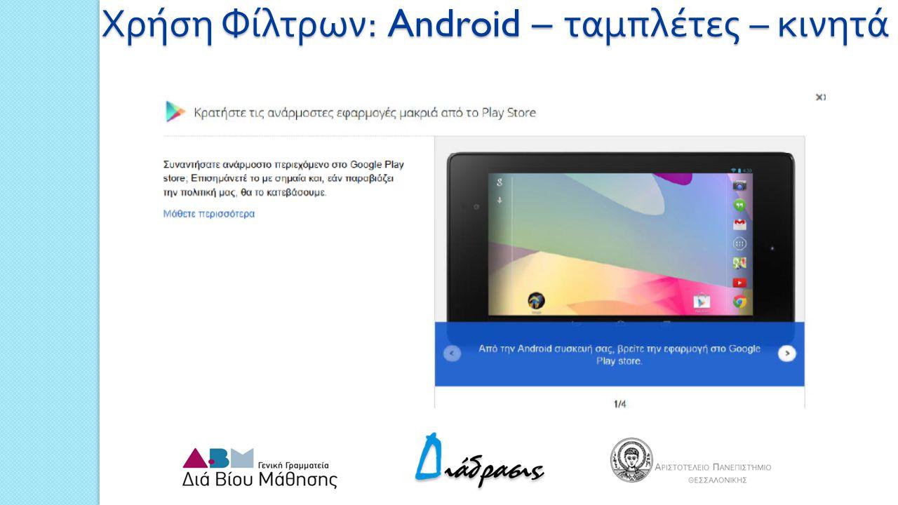 Χρήση Φίλτρων : Android – ταμπλέτες – κινητά