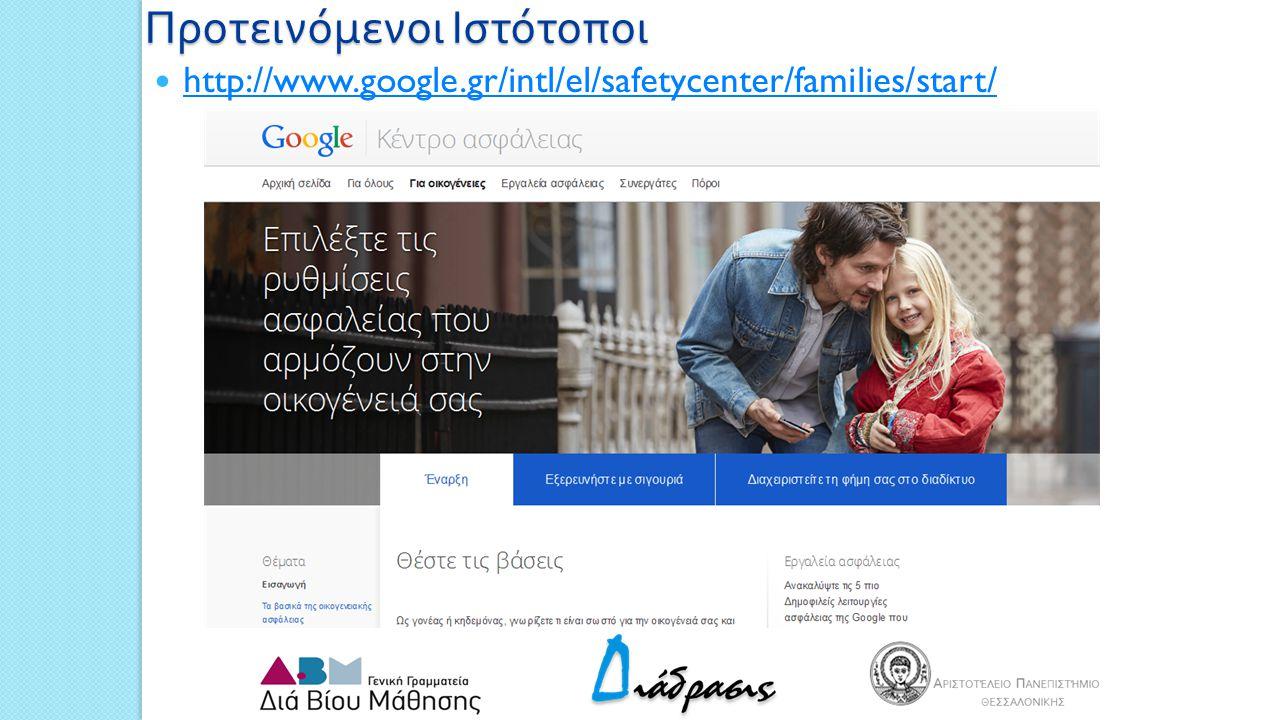 Προτεινόμενοι Ιστότοποι http://www.google.gr/intl/el/safetycenter/families/start/