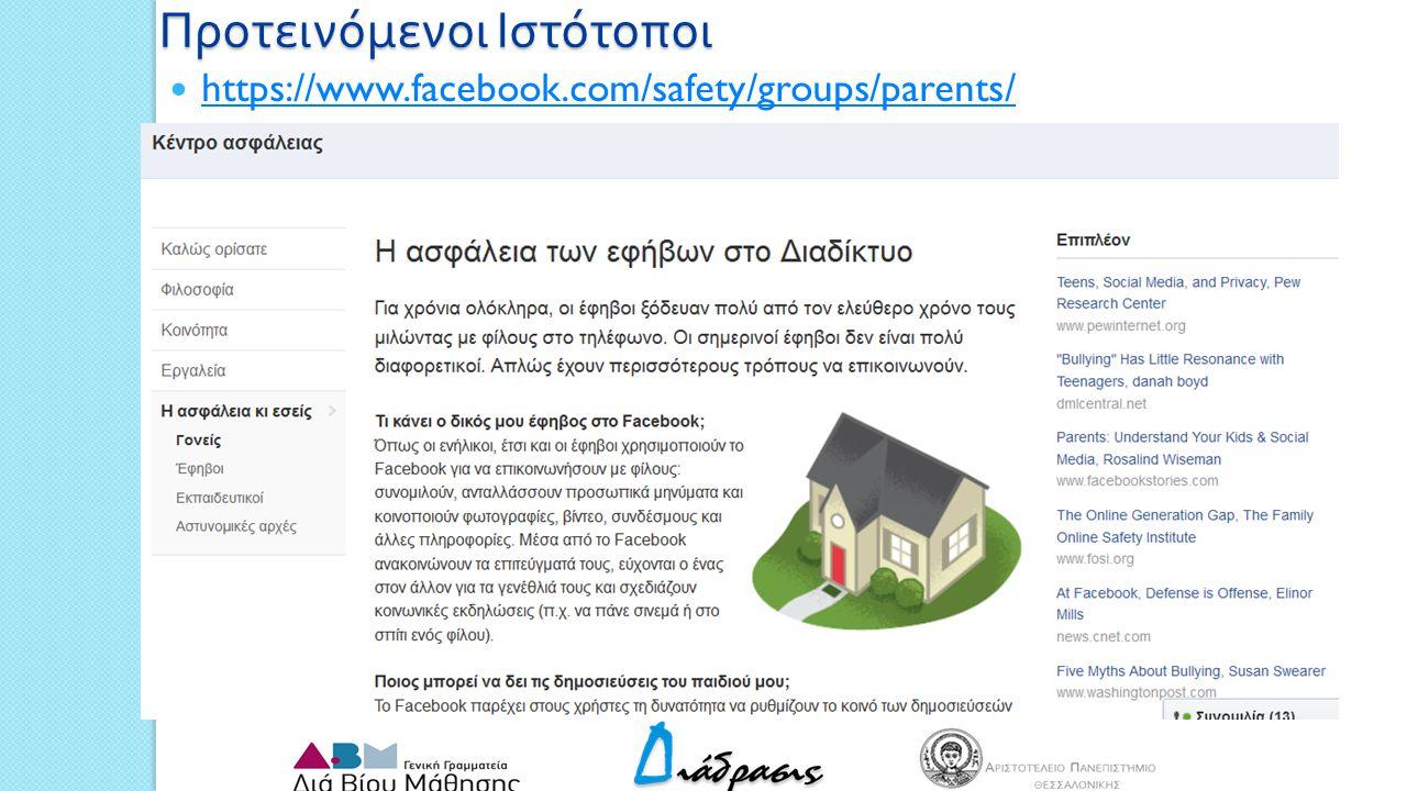 Προτεινόμενοι Ιστότοποι https://www.facebook.com/safety/groups/parents/
