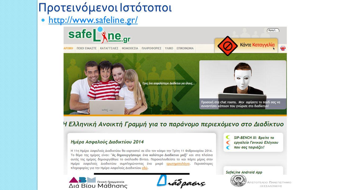 Προτεινόμενοι Ιστότοποι http://www.safeline.gr/