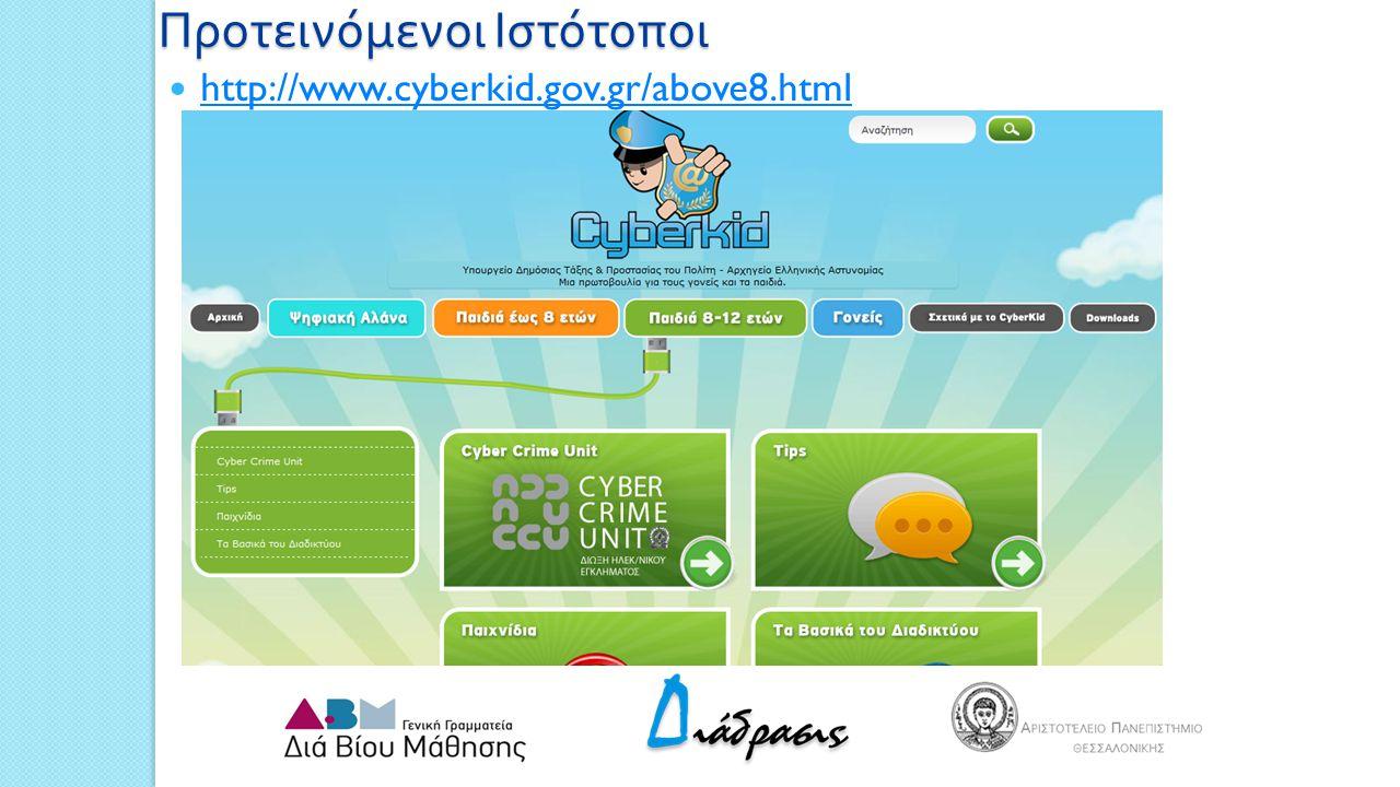 Προτεινόμενοι Ιστότοποι http://www.cyberkid.gov.gr/above8.html