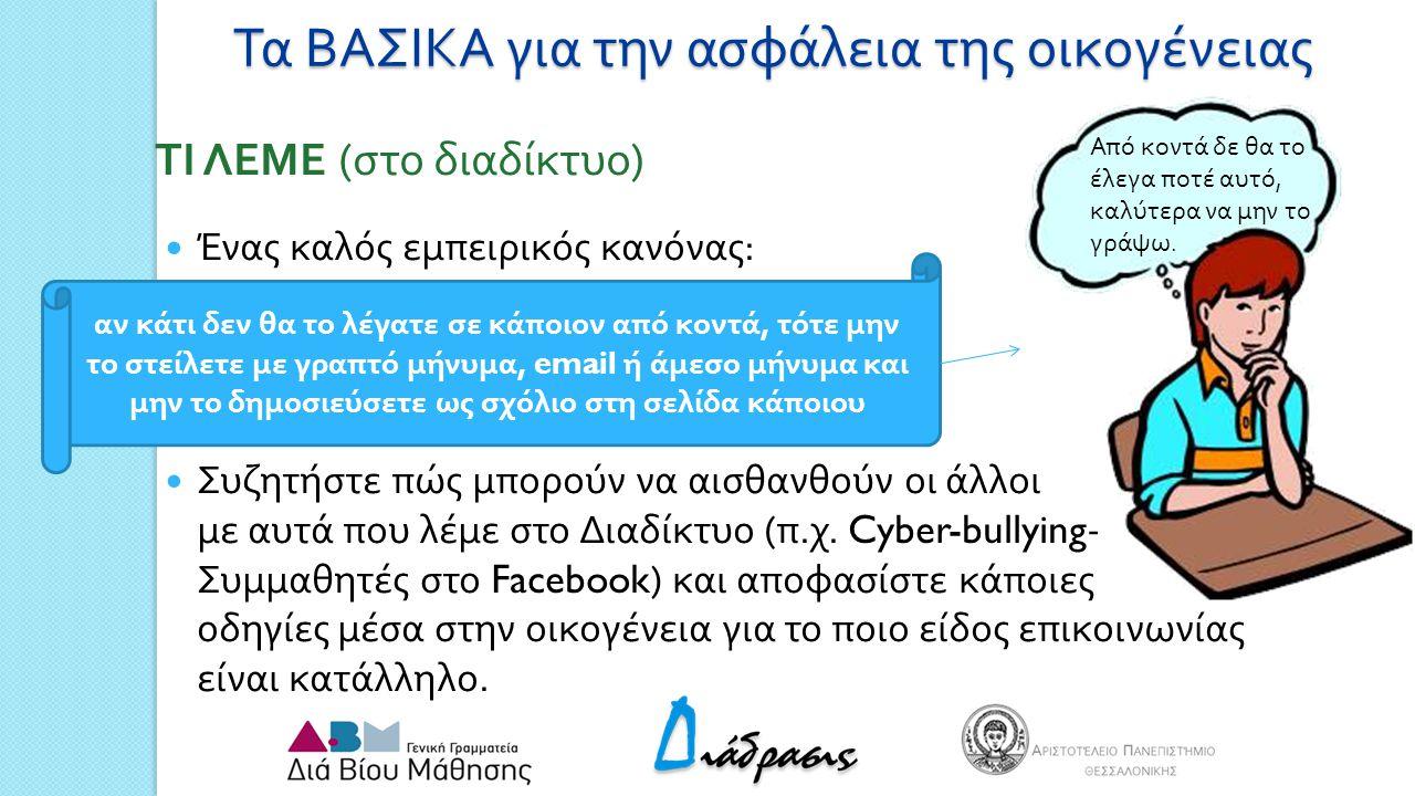 Προτεινόμενοι Ιστότοποι http://www.e-yliko.gr/htmls/pc_use/safetY.aspx