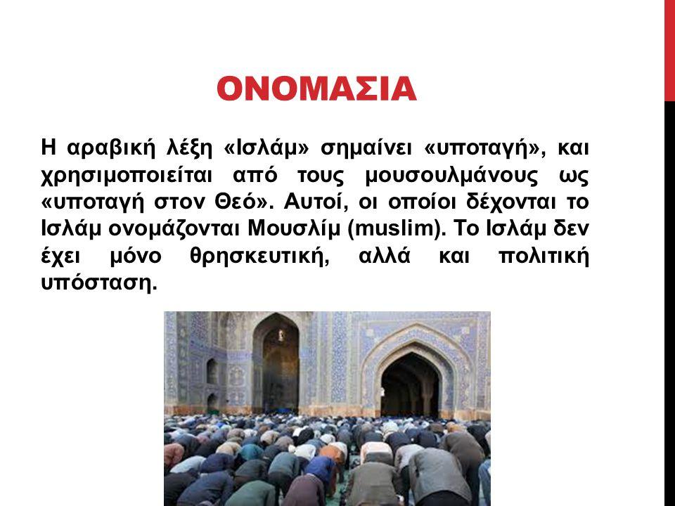 ΟΝΟΜΑΣΙΑ Η αραβική λέξη «Ισλάμ» σημαίνει «υποταγή», και χρησιμοποιείται από τους μουσουλμάνους ως «υποταγή στον Θεό». Αυτοί, οι οποίοι δέχονται το Ισλ
