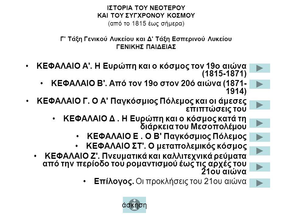 ΙΣΤOPIA TOY ΝΕΟΤΕΡΟΥ ΚΑΙ TOY ΣΥΓΧΡΟΝΟΥ ΚΟΣΜΟΥ (από το 1815 έως σήμερα) Γ' Τάξη Γενικού Λυκείου και Δ' Τάξη Εσπερινού Λυκείου ΓΕΝΙΚΗΣ ΠΑΙΔΕΙΑΣ ΚΕΦΑΛΑΙΟ