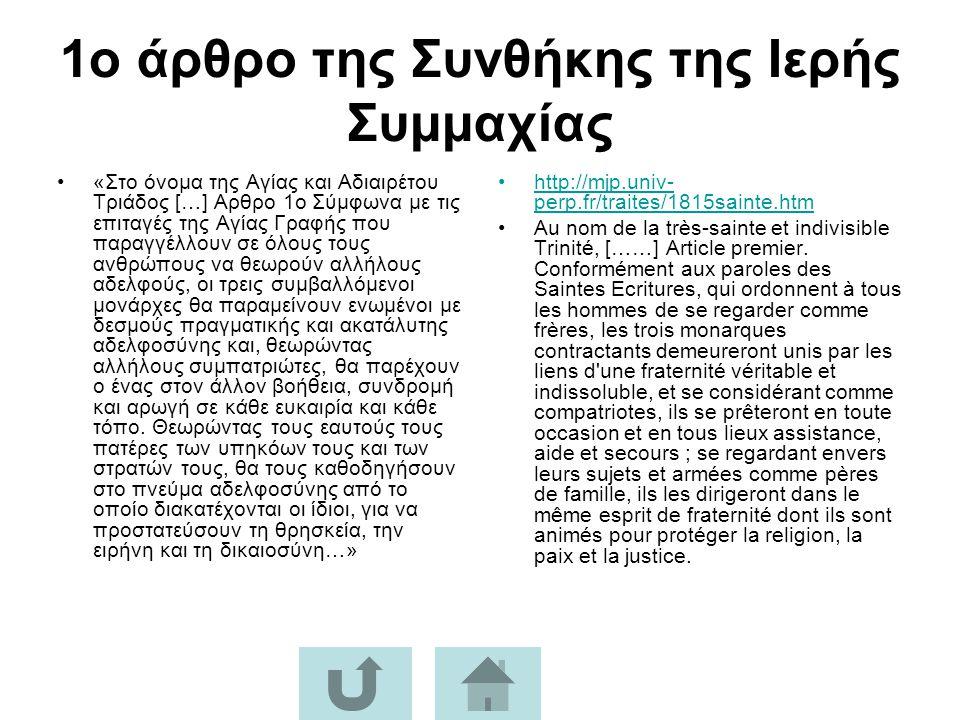 1ο άρθρο της Συνθήκης της Ιερής Συμμαχίας «Στο όνομα της Αγίας και Αδιαιρέτου Τριάδος […] Αρθρο 1ο Σύμφωνα με τις επιταγές της Αγίας Γραφής που παραγγ