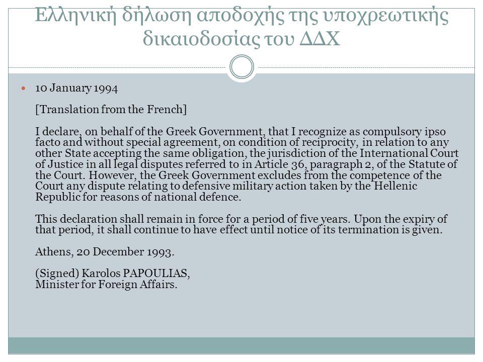 Δήλωση αποδοχής της υποχρεωτικής δικαιοδοσίας του ΔΔΧ Κυπριακής Δημοκρατίας 3 September 2002 1.