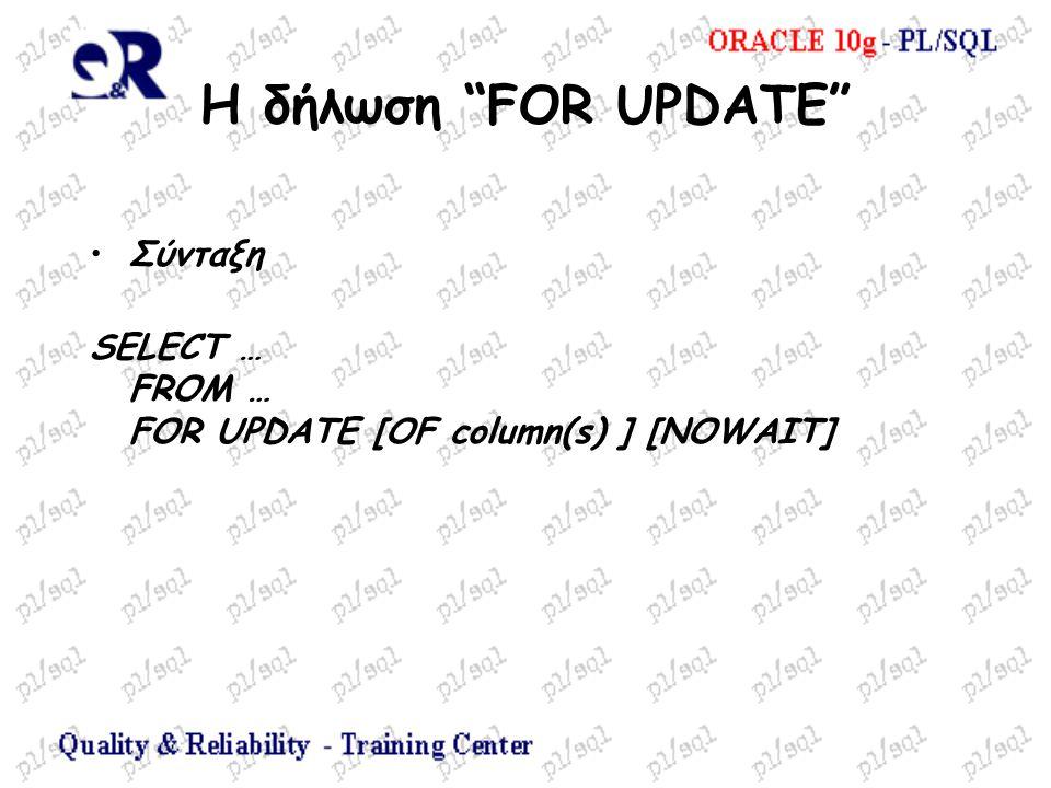 Η δήλωση FOR UPDATE Σύνταξη SELECT … FROM … FOR UPDATE [OF column(s) ] [NOWAIT]
