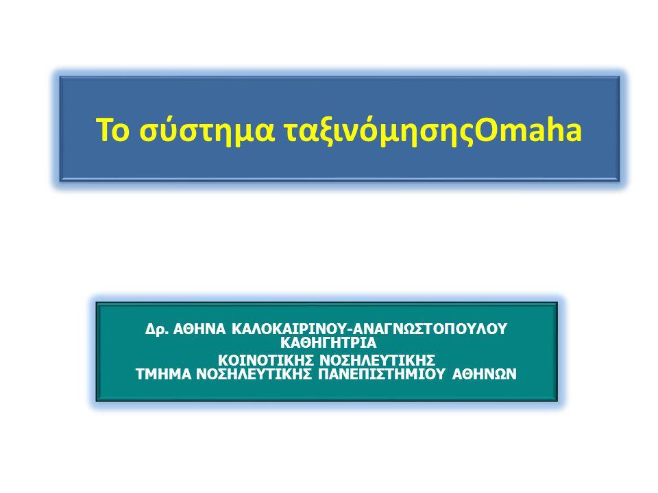 Σε ερευνητικό επίπεδο, το σύστημα Omaha, διασφαλίζει την συλλογή των δεδομένων με μεγαλύτερη αξιοπιστία.