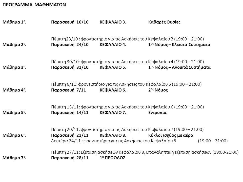 ΠΡΟΓΡΑΜΜΑ ΜΑΘΗΜΑΤΩΝ Μάθημα 1 ο.Παρασκευή 10/10 ΚΕΦΑΛΑΙΟ 3. Καθαρές Ουσίες Πέμπτη23/10 : φροντιστήριο για τις Ασκήσεις του Κεφαλαίου 3 (19:00 – 21:00)