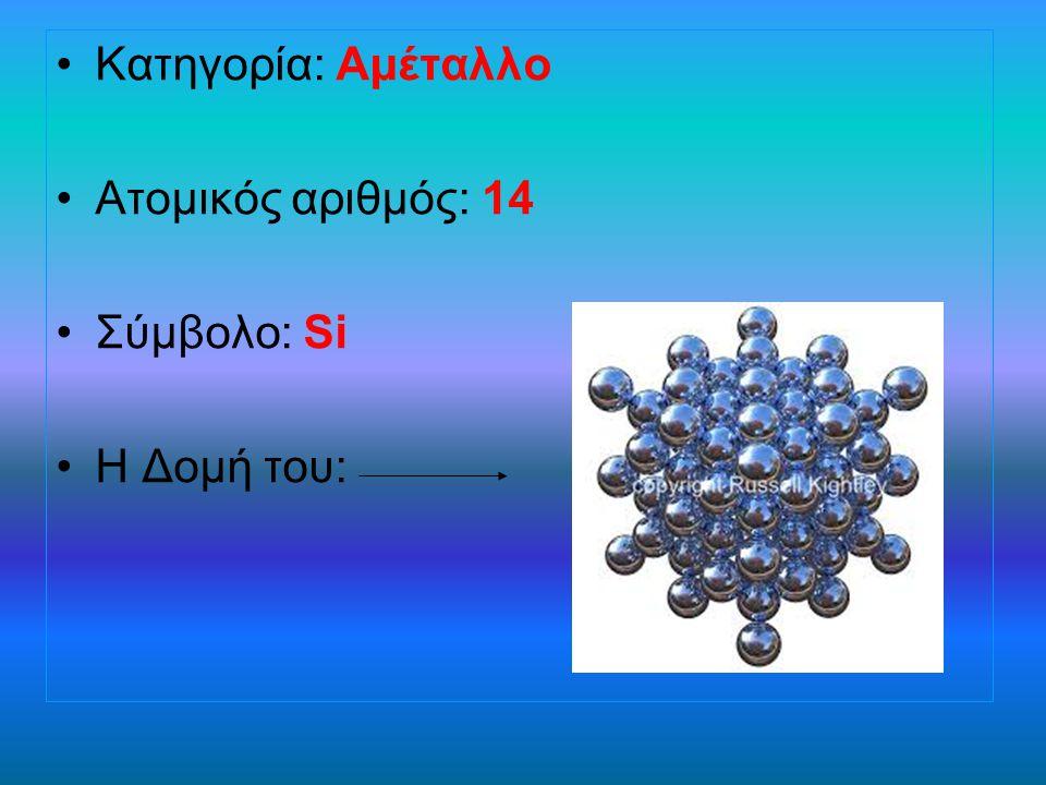 Κατηγορία: Αμέταλλο Ατομικός αριθμός: 14 Σύμβολο: Si H Δομή του: