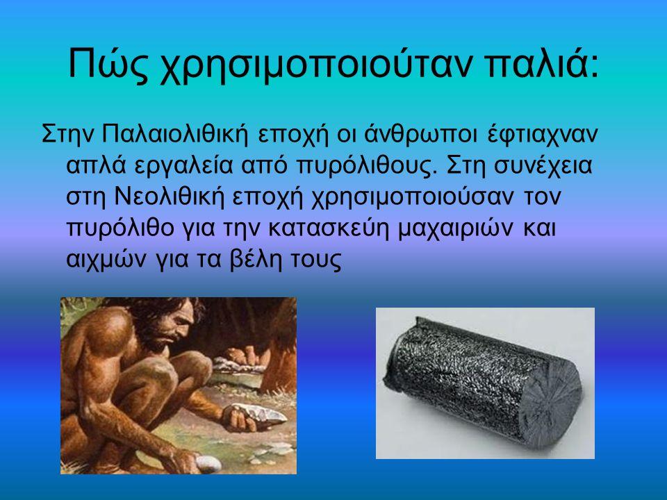 Πώς χρησιμοποιούταν παλιά: Στην Παλαιολιθική εποχή οι άνθρωποι έφτιαχναν απλά εργαλεία από πυρόλιθους.