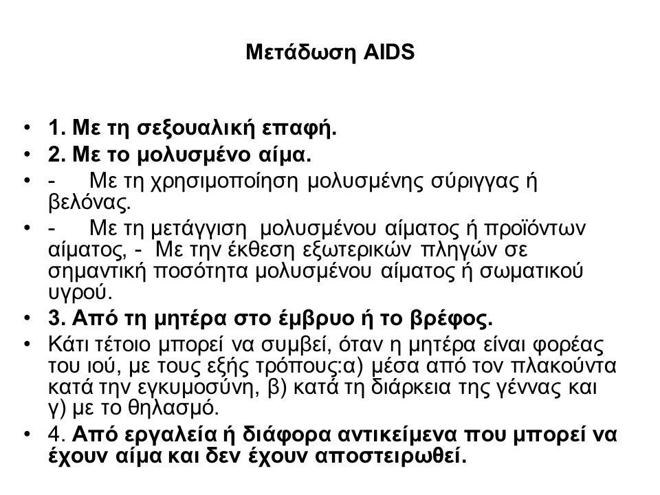 Μετάδωση AIDS 1. Με τη σεξουαλική επαφή. 2. Με το μολυσμένο αίμα.