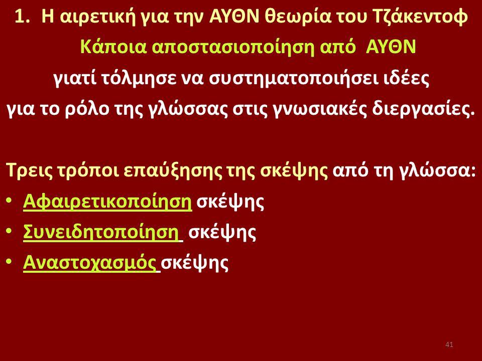 41 1.Η αιρετική για την ΑΥΘΝ θεωρία του Τζάκεντοφ Κάποια αποστασιοποίηση από ΑΥΘΝ γιατί τόλμησε να συστηματοποιήσει ιδέες για το ρόλο της γλώσσας στις γνωσιακές διεργασίες.