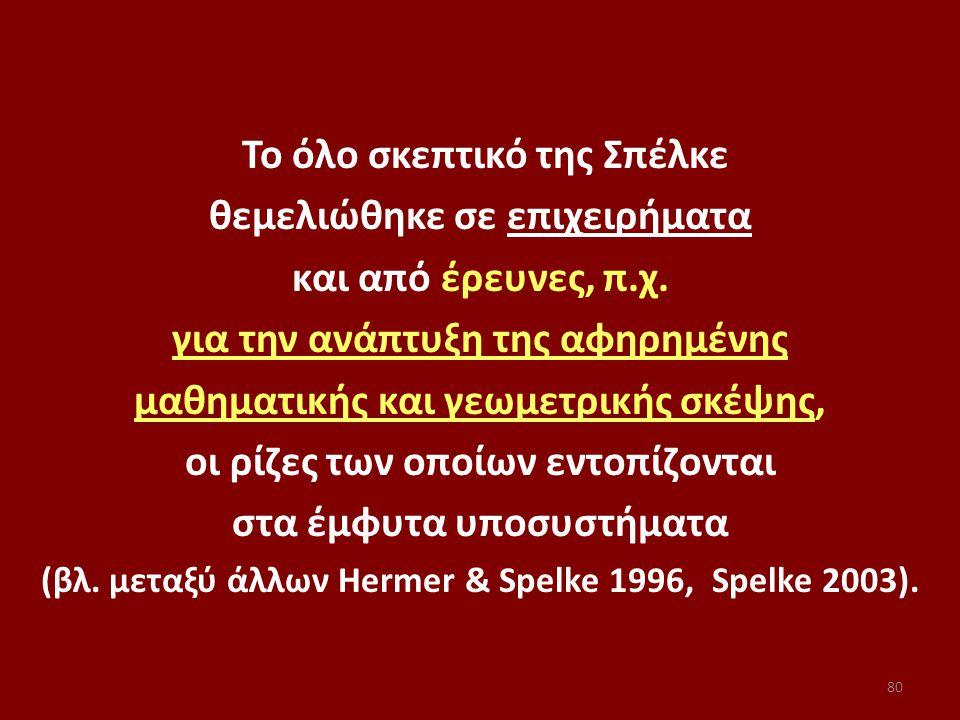 80 Το όλο σκεπτικό της Σπέλκε θεμελιώθηκε σε επιχειρήματα και από έρευνες, π.χ.