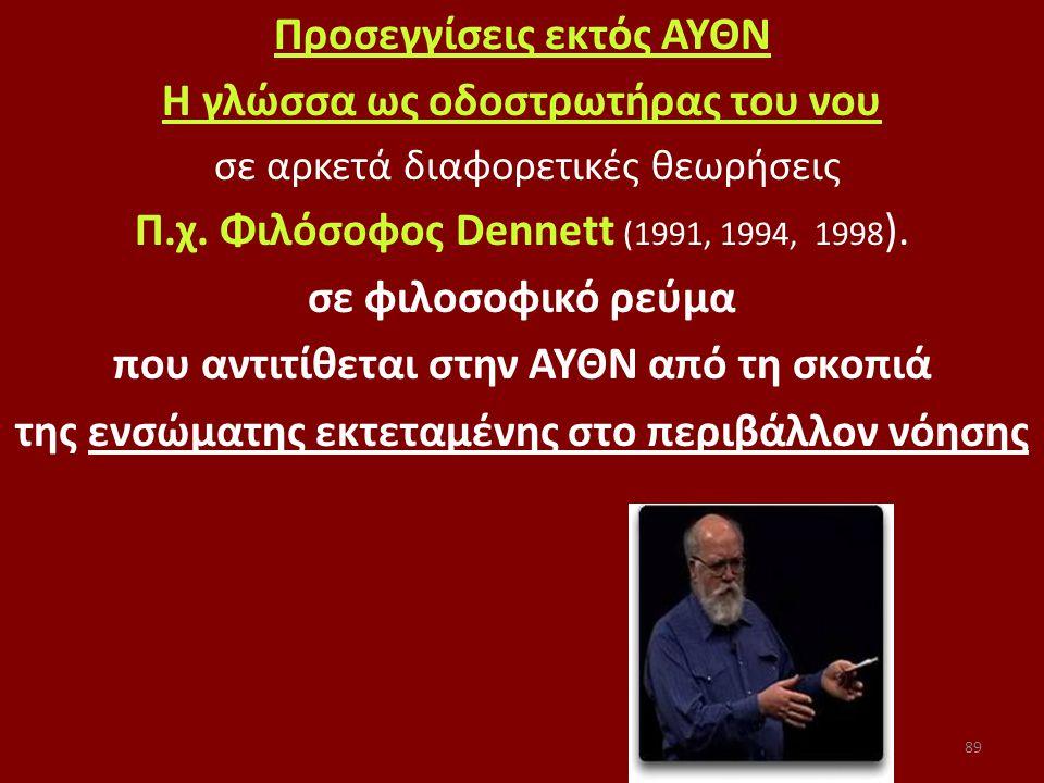 89 Προσεγγίσεις εκτός ΑΥΘΝ Η γλώσσα ως οδοστρωτήρας του νου σε αρκετά διαφορετικές θεωρήσεις Π.χ.