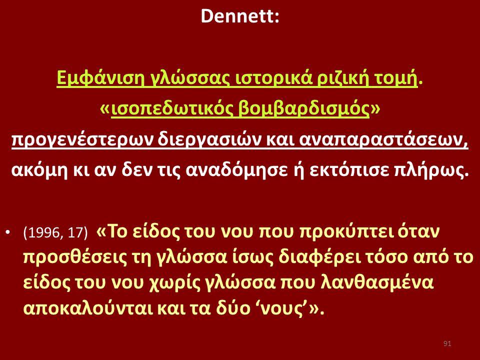 Dennett: Εμφάνιση γλώσσας ιστορικά ριζική τομή.