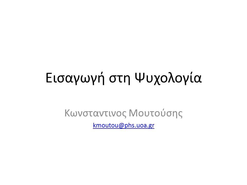 Εισαγωγή στη Ψυχολογία Κωνσταντινος Μουτούσης kmoutou@phs.uoa.gr