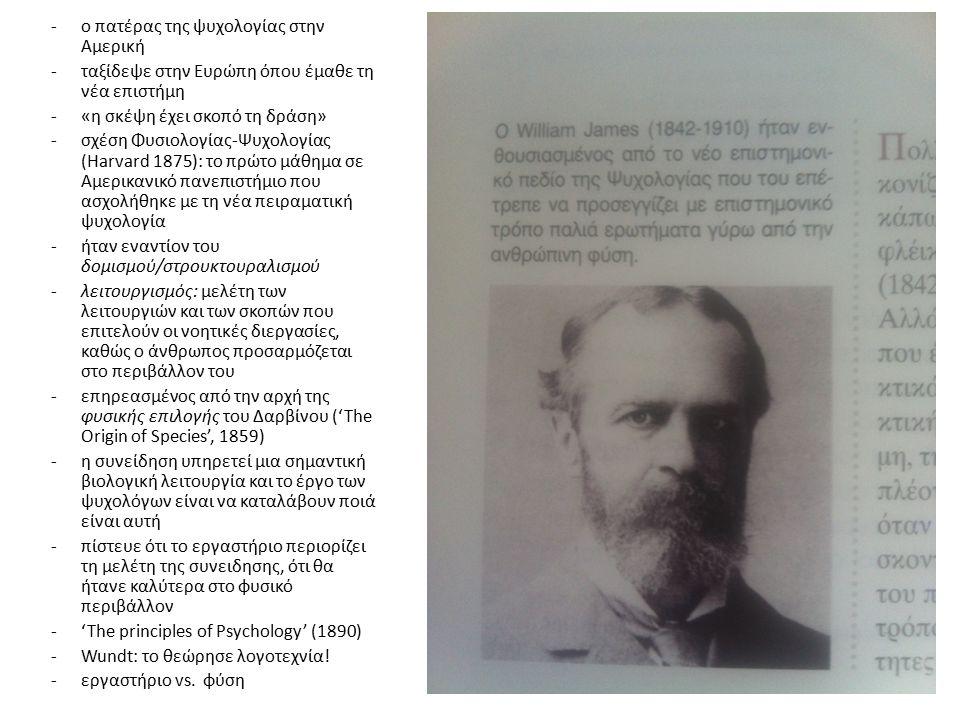 -ο πατέρας της ψυχολογίας στην Αμερική -ταξίδεψε στην Ευρώπη όπου έμαθε τη νέα επιστήμη -«η σκέψη έχει σκοπό τη δράση» -σχέση Φυσιολογίας-Ψυχολογίας (