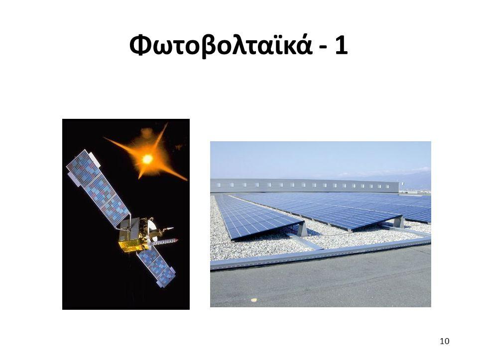Φωτοβολταϊκά - 1 10