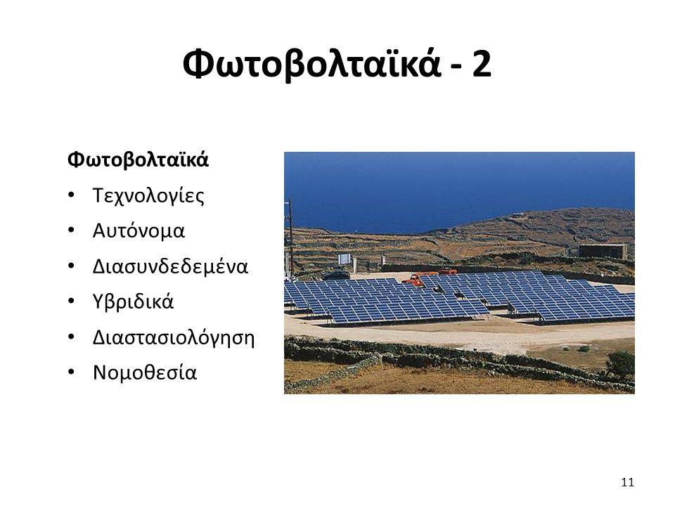 Φωτοβολταϊκά - 2 Φωτοβολταϊκά Τεχνολογίες Αυτόνομα Διασυνδεδεμένα Υβριδικά Διαστασιολόγηση Νομοθεσία 11