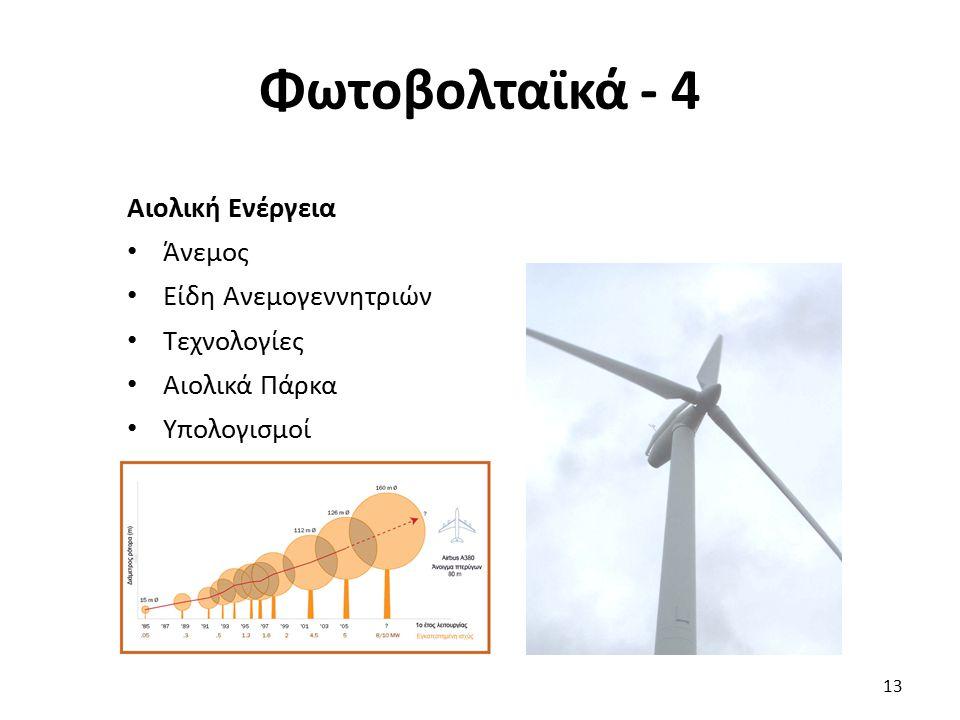 Φωτοβολταϊκά - 4 13 Αιολική Ενέργεια Άνεμος Είδη Ανεμογεννητριών Τεχνολογίες Αιολικά Πάρκα Υπολογισμοί