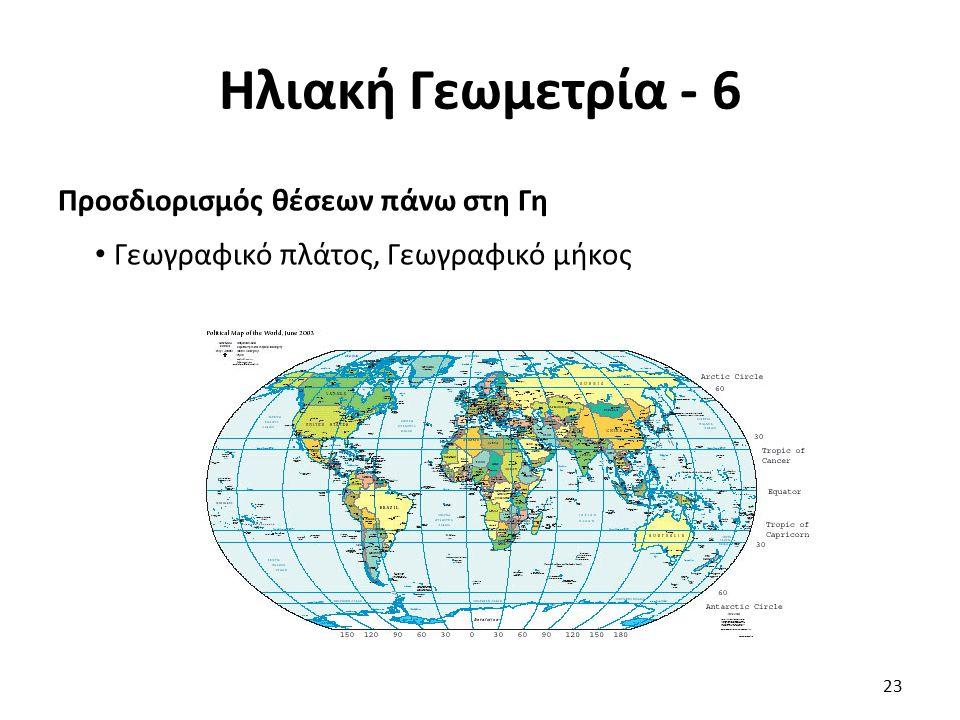 Ηλιακή Γεωμετρία - 6 Προσδιορισμός θέσεων πάνω στη Γη Γεωγραφικό πλάτος, Γεωγραφικό μήκος 23