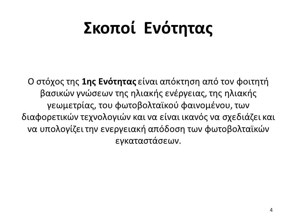Ηλιακή Γεωμετρία - 8 Προσδιορισμός θέσεων πάνω στη Γη Γεωγραφικό πλάτος, Γεωγραφικό μήκος Το γεωγραφικό πλάτος της Αθήνας είναι 37ο 58΄ 20΄΄ Ν και το γεωγραφικό μήκος 23ο 43΄ 0΄΄ Ε Το γεωγραφικό πλάτος της Θεσσαλονίκης είναι 40° 31 11.01 N και το γεωγραφικό μήκος 22° 58 15.42 E 25