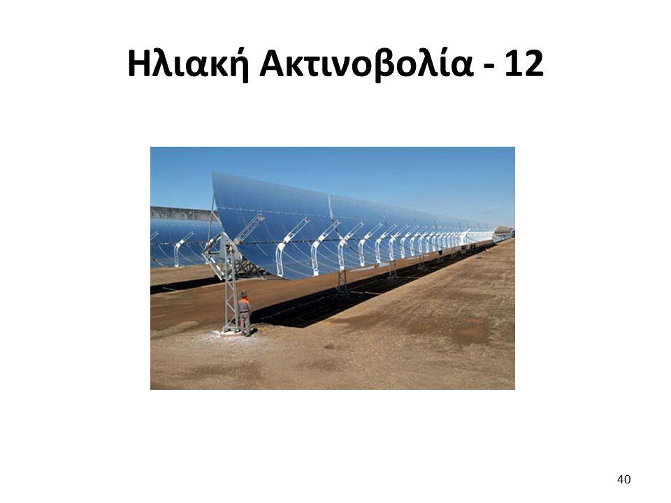 Ηλιακή Ακτινοβολία - 12 40