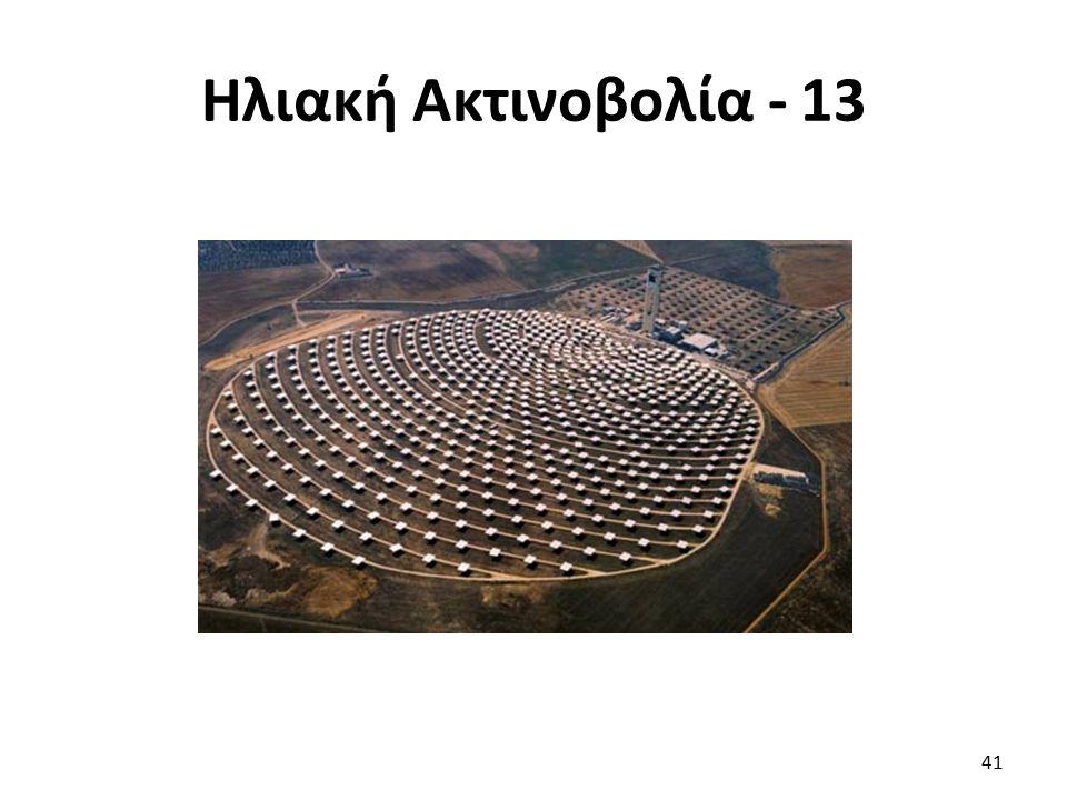Ηλιακή Ακτινοβολία - 13 41