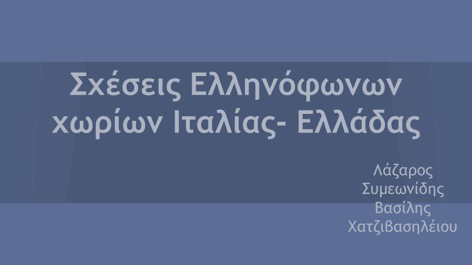 Σχέσεις Ελληνόφωνων χωρίων Ιταλίας- Ελλάδας Λάζαρος Συμεωνίδης Βασίλης Χατζιβασηλέιου