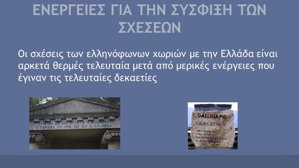 ΕΝΕΡΓΕΙΕΣ ΓΙΑ ΤΗΝ ΣΥΣΦΙΞΗ ΤΩΝ ΣΧΕΣΕΩΝ Οι σχέσεις των ελληνόφωνων χωριών με την Ελλάδα είναι αρκετά θερμές τελευταία μετά από μερικές ενέργειες που έγιναν τις τελευταίες δεκαετίες