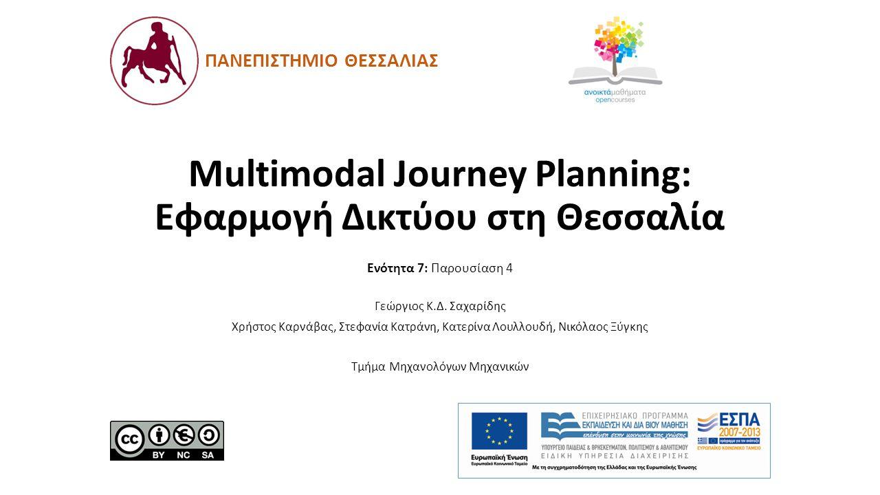 Multimodal Journey Planning: Εφαρμογή Δικτύου στη Θεσσαλία Ενότητα 7: Παρουσίαση 4 Γεώργιος Κ.Δ.