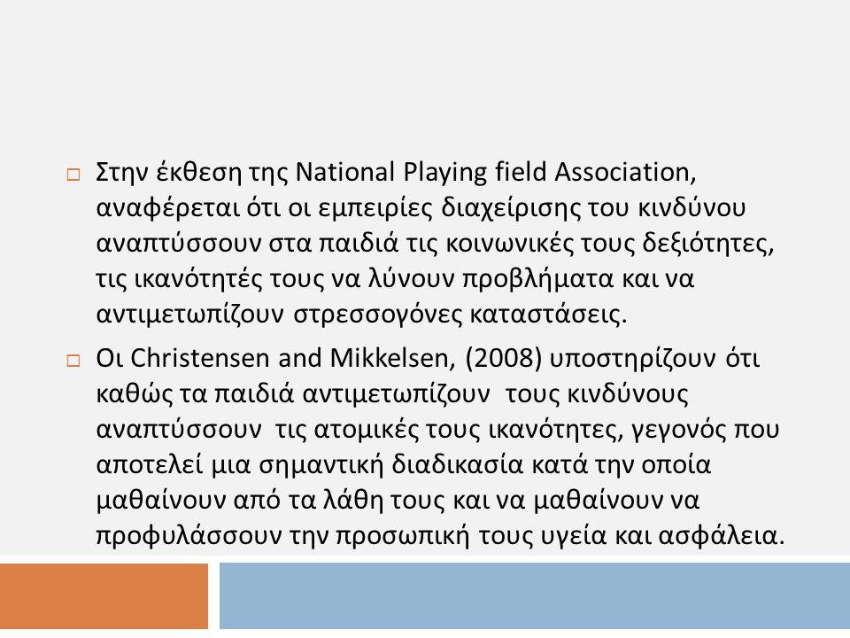  Στην έκθεση της National Playing field Association, αναφέρεται ότι οι εμπειρίες διαχείρισης του κινδύνου αναπτύσσουν στα παιδιά τις κοινωνικές τους