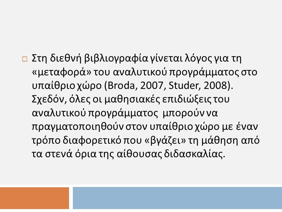  Στη διεθνή βιβλιογραφία γίνεται λόγος για τη « μεταφορά » του αναλυτικού προγράμματος στο υπαίθριο χώρο ( Broda, 2007, Studer, 2008). Σχεδόν, όλες ο