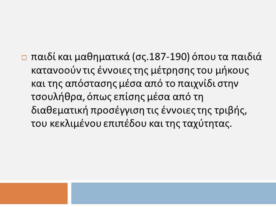  παιδί και μαθηματικά ( σς.187-190) όπου τα παιδιά κατανοούν τις έννοιες της μέτρησης του μήκους και της απόστασης μέσα από το παιχνίδι στην τσουλήθρ