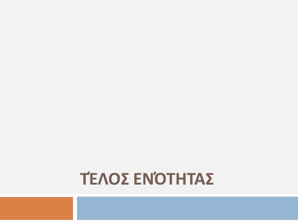 ΤΈΛΟΣ ΕΝΌΤΗΤΑΣ